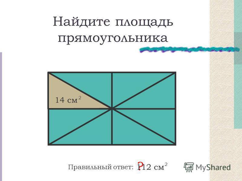Найдите площадь прямоугольника Правильный ответ: ? 112 см 2 14 см 2