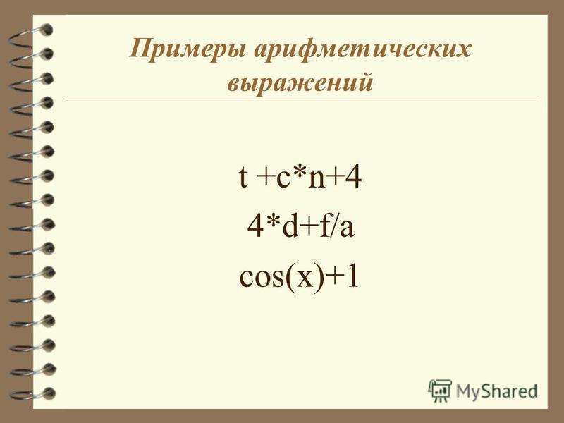 Примеры арифметических выражений t +c*n+4 4*d+f/a cos(x)+1