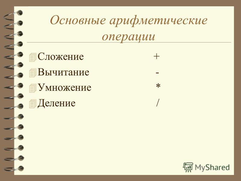 Основные арифметические операции 4 Сложение + 4 Вычитание - 4 Умножение * 4 Деление /