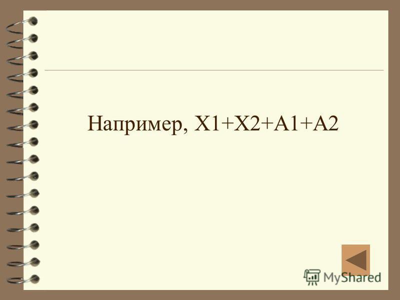 Например, Х1+Х2+А1+А2
