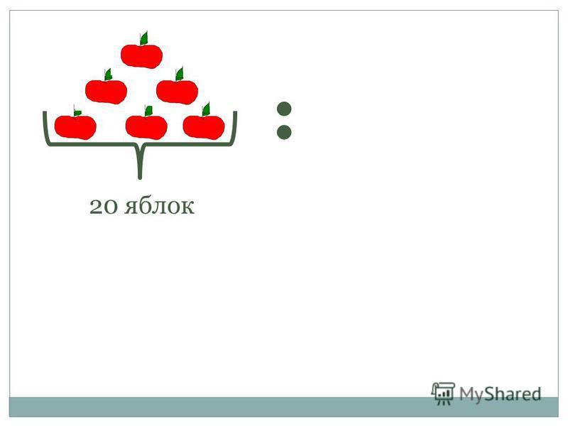 20 яблок :