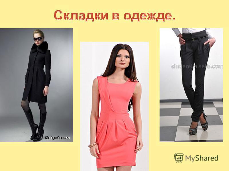 Складки – это классический вид отделки одежды. Складки всегда в моде, они придают изделию женственность, стройность и дают свободу движения.