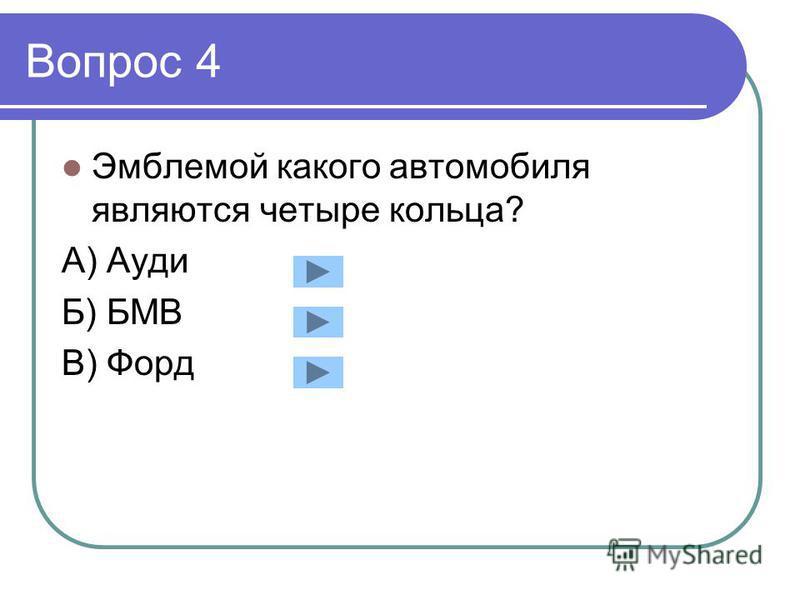 Вопрос 4 Эмблемой какого автомобиля являются четыре кольца? А) Ауди Б) БМВ В) Форд