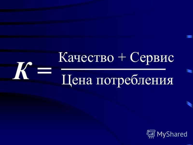 К = Качество + Сервис Цена потребления