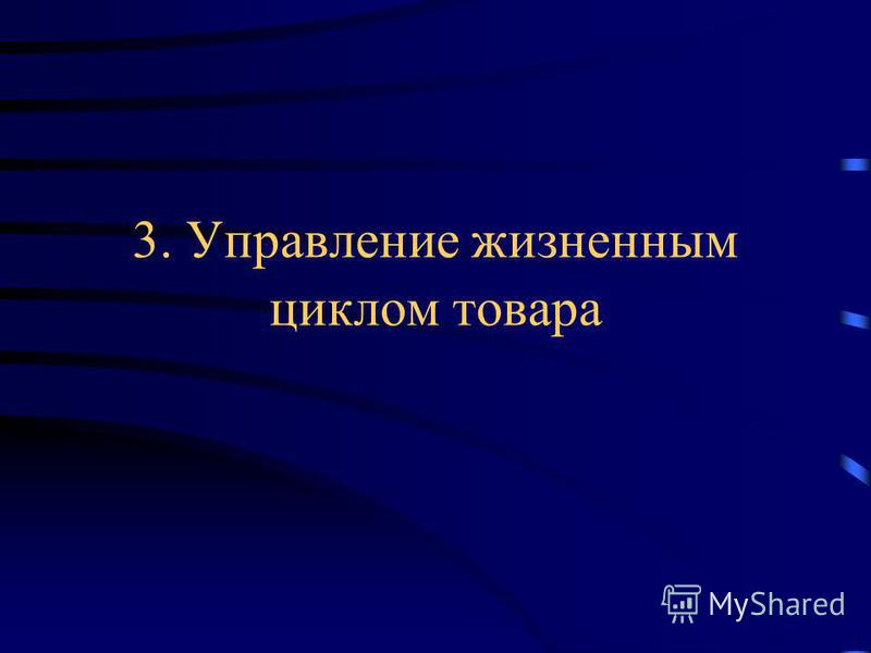 3. Управление жизненным циклом товара