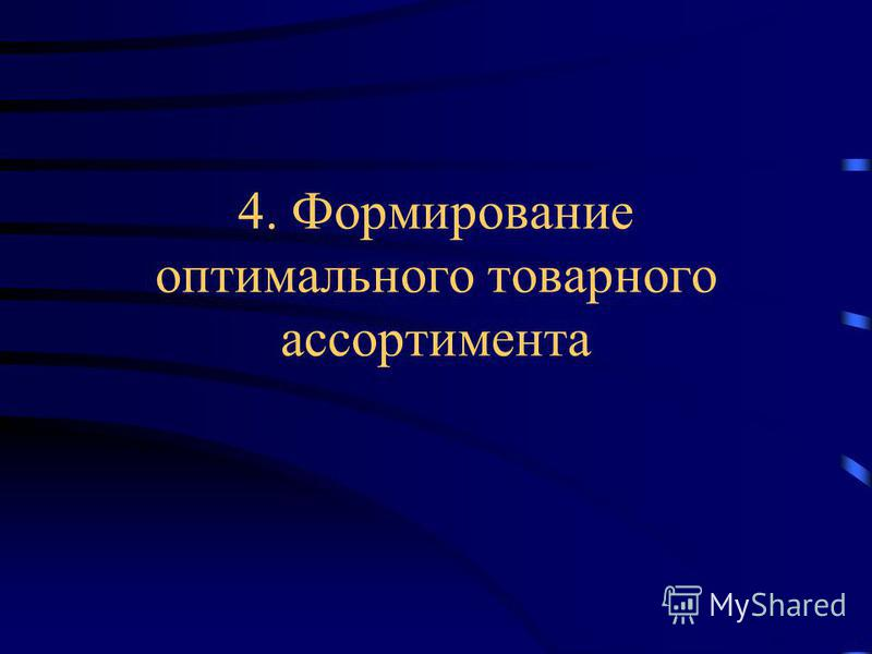 4. Формирование оптимального товарного ассортимента