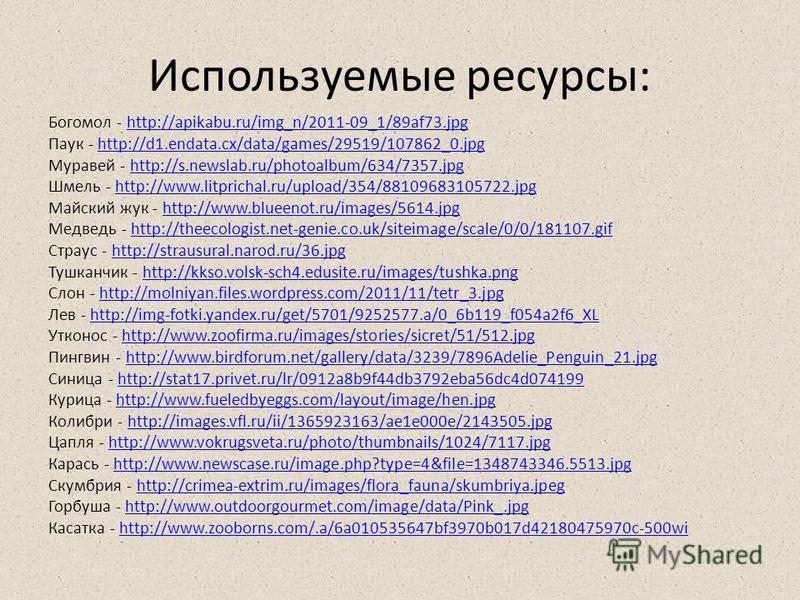 Используемые ресурсы: Богомол - http://apikabu.ru/img_n/2011-09_1/89af73.jpghttp://apikabu.ru/img_n/2011-09_1/89af73. jpg Паук - http://d1.endata.cx/data/games/29519/107862_0.jpghttp://d1.endata.cx/data/games/29519/107862_0. jpg Муравей - http://s.ne