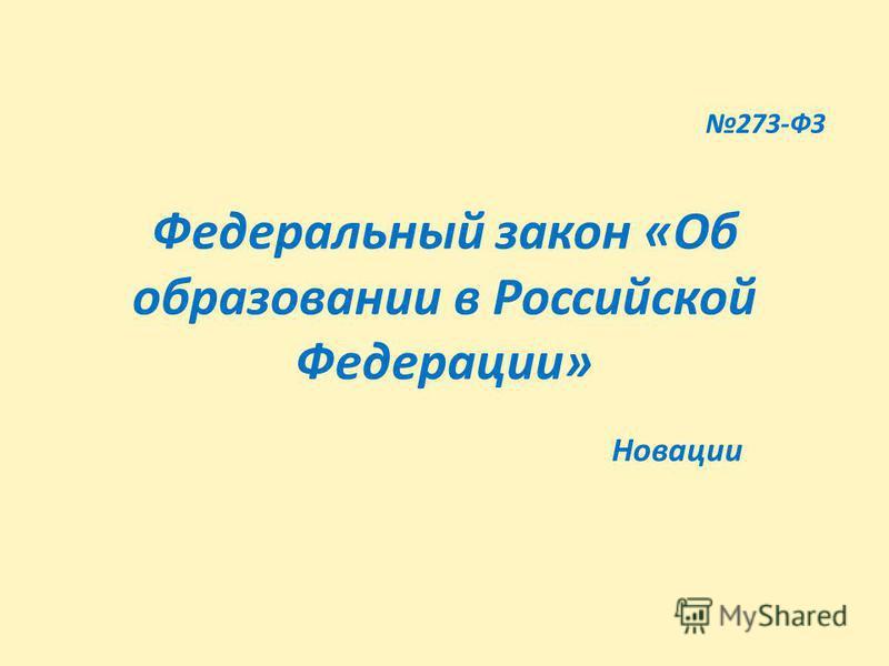 273-ФЗ Федеральный закон «Об образовании в Российской Федерации» Новации