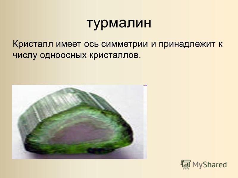 турмалин Кристалл имеет ось симметрии и принадлежит к числу одноосных кристаллов.