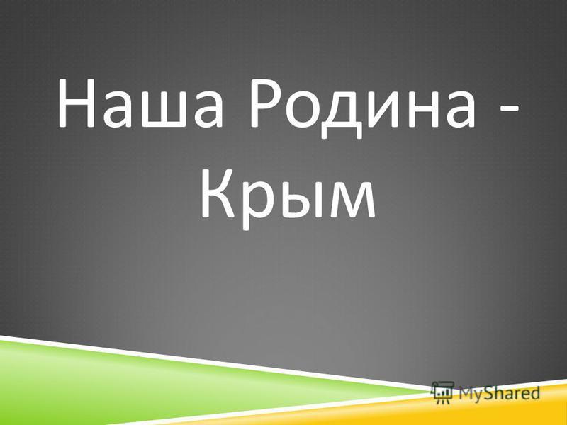 Наша Родина - Крым