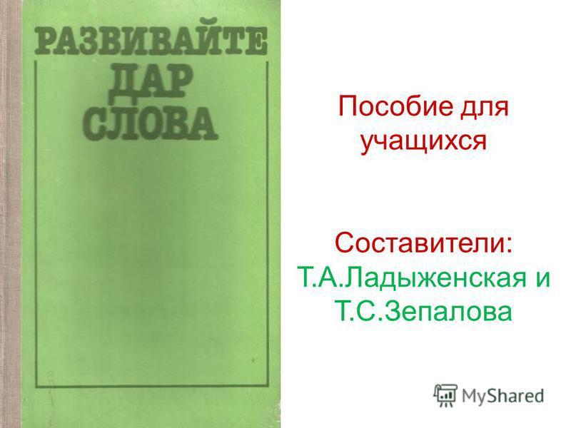 Пособие для учащихся Составители: Т.А.Ладыженская и Т.С.Зепалова