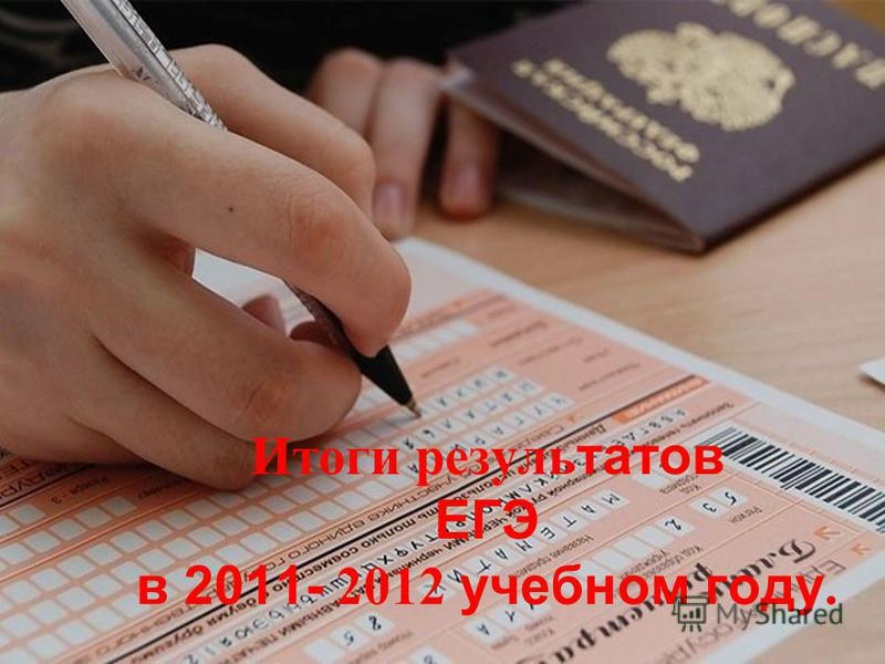 Итоги результатов ЕГЭ в 2011- 2012 учебном году.