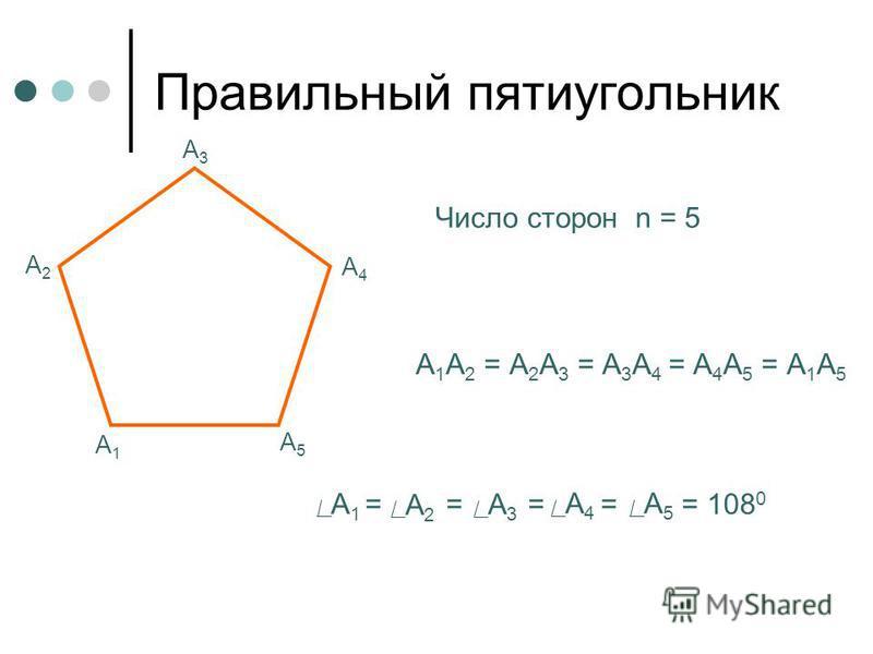Правильный пятиугольник А1А1 А2А2 А3А3 А 1 А 2 = А 2 А 3 = А 3 А 4 = А 4 А 5 = А 1 А 5 Число сторон n = 5 А4А4 А5А5 = = = = = 108 0 А1А1 А2А2 А3А3 А4А4 А5А5