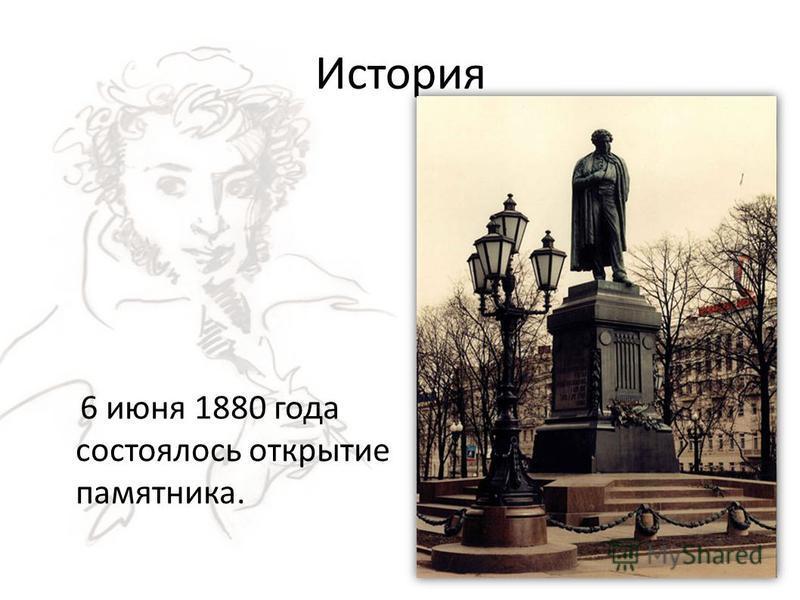 История 6 июня 1880 года состоялось открытие памятника.
