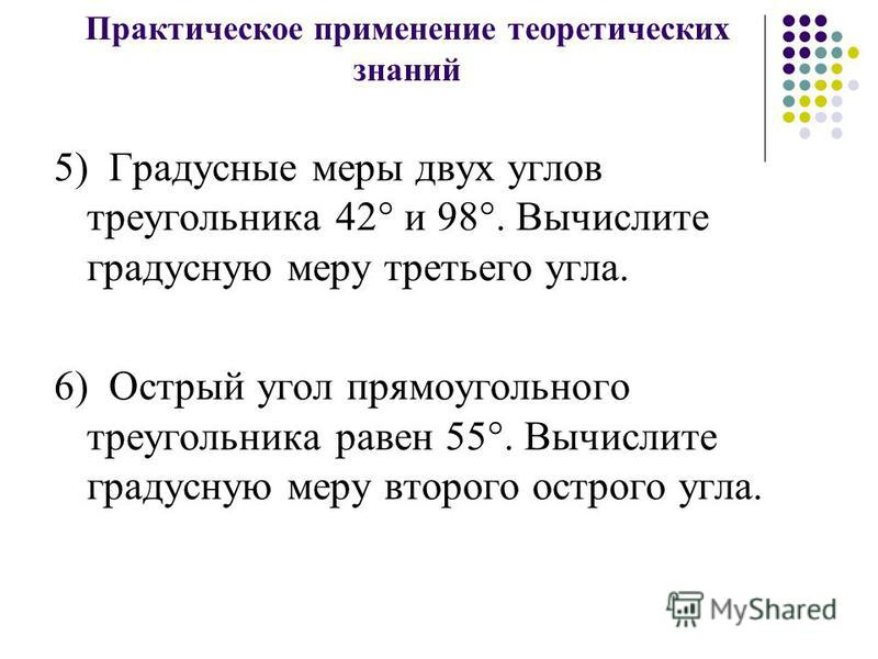 Сумма углов треугольника равна 180 А+ В+ С=180 А В С