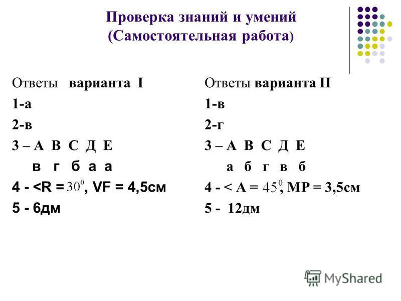 Практическое задание 1. Квадрат разрезали на 3 части. Сложите из этих частей треугольник. Какой получится треугольник? 2. Найдите ошибку на чертеже.