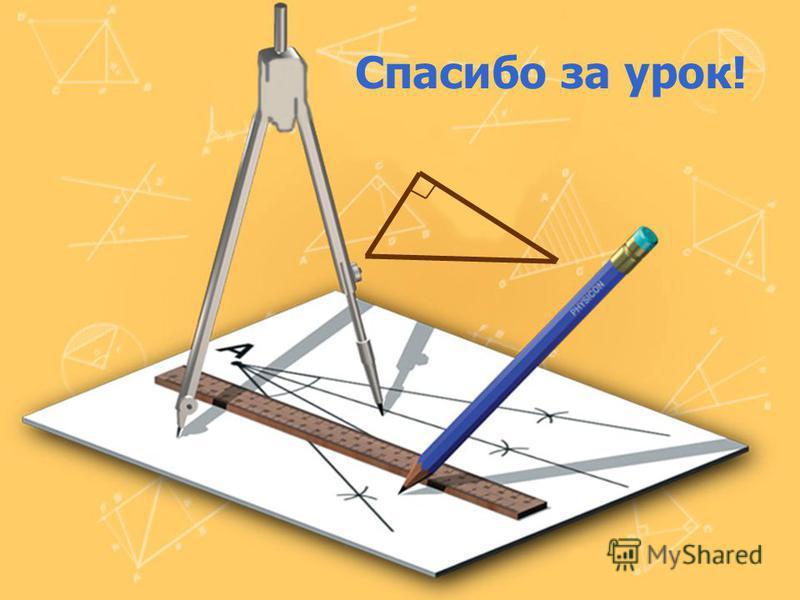 Геометрия является самым могущественным средством для изощрения наших умственных способностей и дает нам возможность правильно мыслить и рассуждать Галилео Галилей А ПО-ПРОСТУ ГОВОРЯ: «Геометрия- это витамин для мозга», поэтому я советую вам как можн