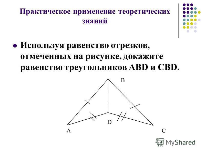 Практическое применение теоретических знаний 1) Найдите на рисунке равносторонний, разносторонний и равнобедренный треугольник.
