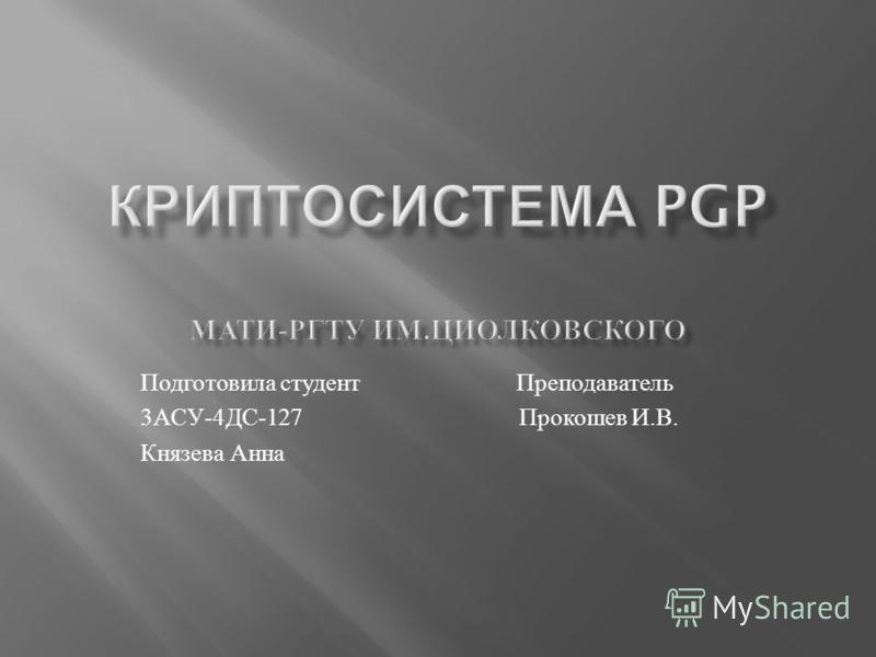 Подготовила студент Преподаватель 3 АСУ -4 ДС -127 Прокошев И. В. Князева Анна