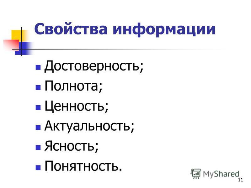 11 Свойства информации Достоверность; Полнота; Ценность; Актуальность; Ясность; Понятность.