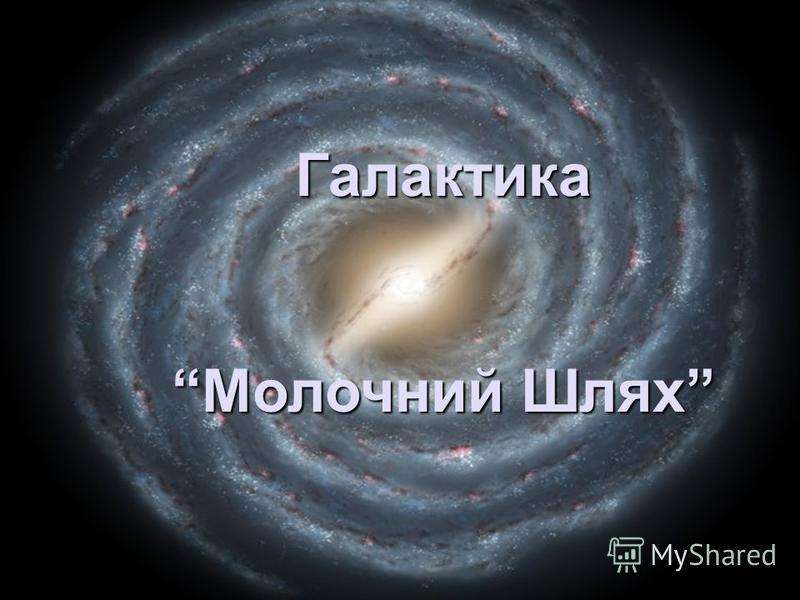 Галактика Молочний Шлях