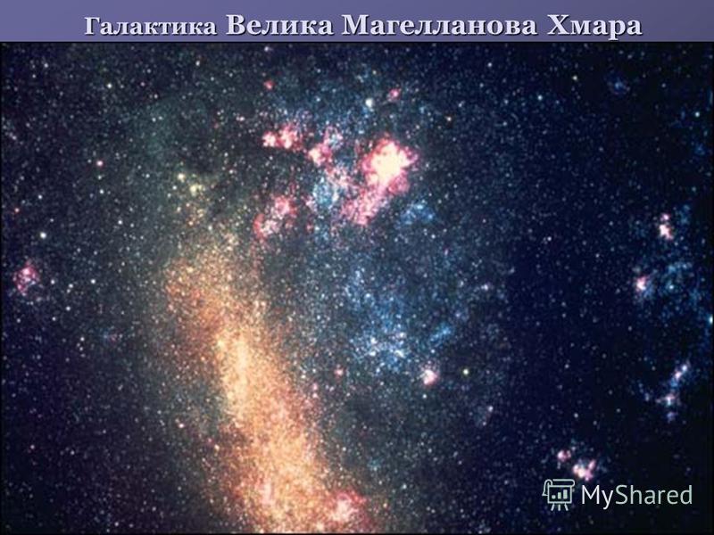 Галактика Велика Магелланова Хмара