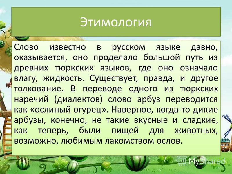 Этимология Слово известно в русском языке давно, оказывается, оно проделало большой путь из древних тюркских языков, где оно означало влагу, жидкость. Существует, правда, и другое толкование. В переводе одного из тюркских наречий (диалектов) слово ар