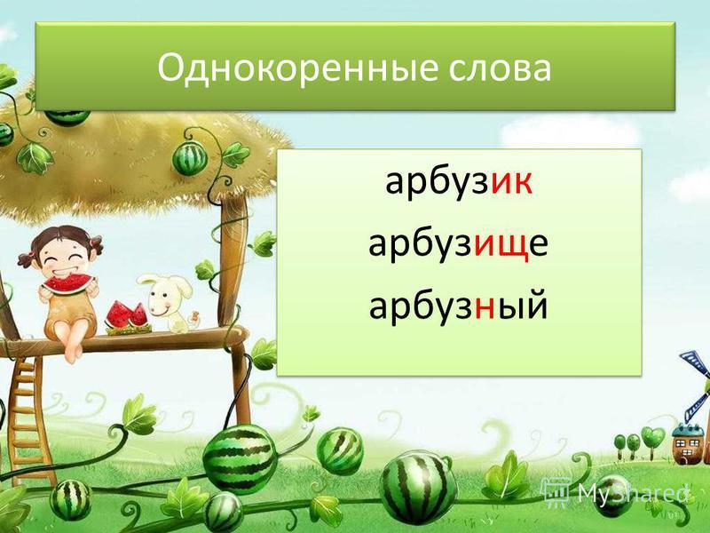 Однокоренные слова арбузик арбузище арбузный арбузик арбузище арбузный