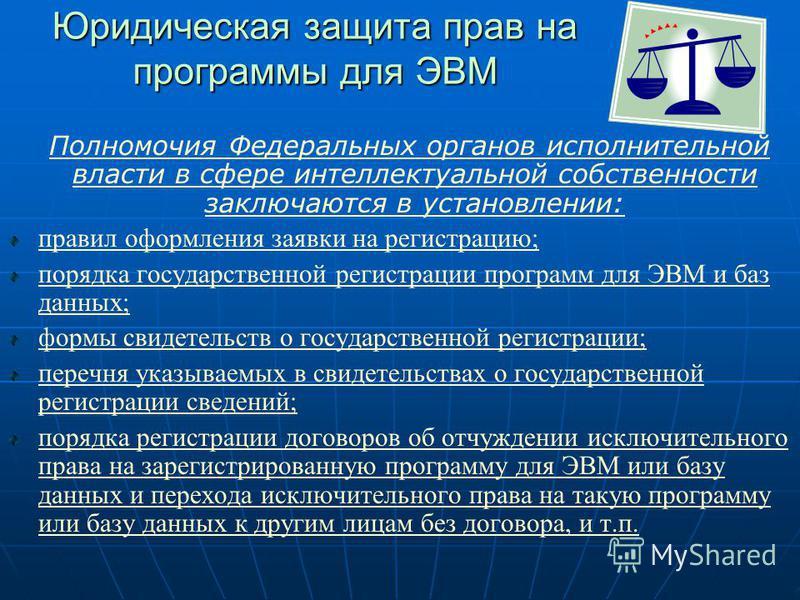 Юридическая защита прав на программы для ЭВМ Полномочия Федеральных органов исполнительной власти в сфере интеллектуальной собственности заключаются в установлении: Полномочия Федеральных органов исполнительной власти в сфере интеллектуальной собстве