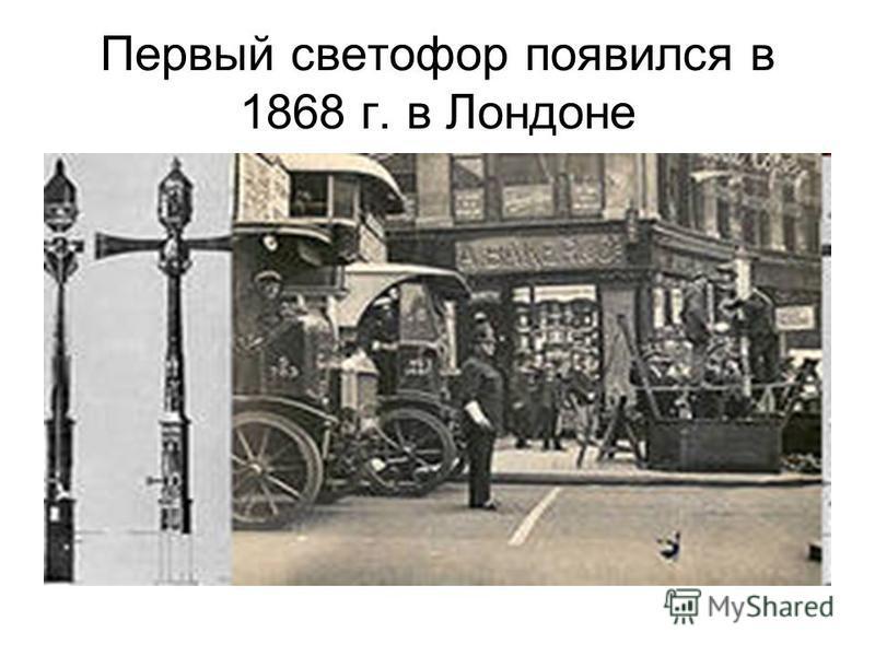 Первый светофор появился в 1868 г. в Лондоне
