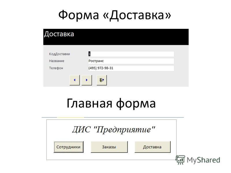 Форма «Заказы»
