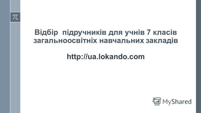 Відбір підручників для учнів 7 класів загальноосвітніх навчальних закладів http://ua.lokando.com