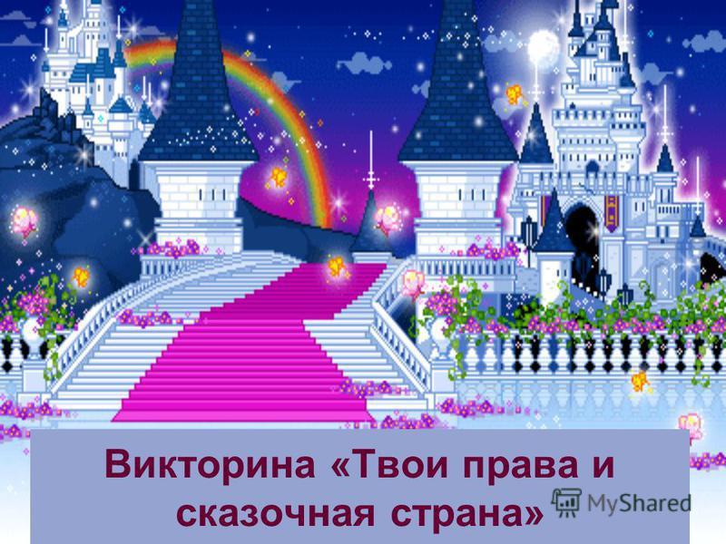Викторина «Твои права и сказочная страна»