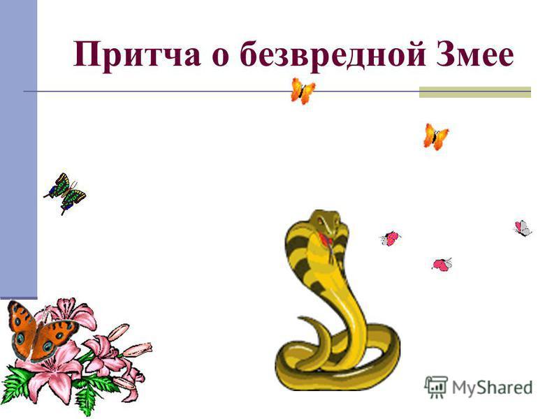 Притча о безвредной Змее