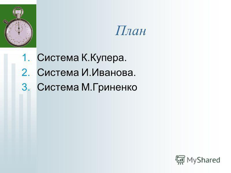 План 1. Система К.Купера. 2. Система И.Иванова. 3. Система М.Гриненко