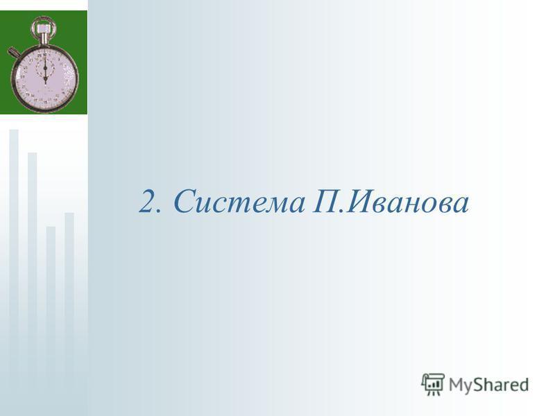 2. Система П.Иванова
