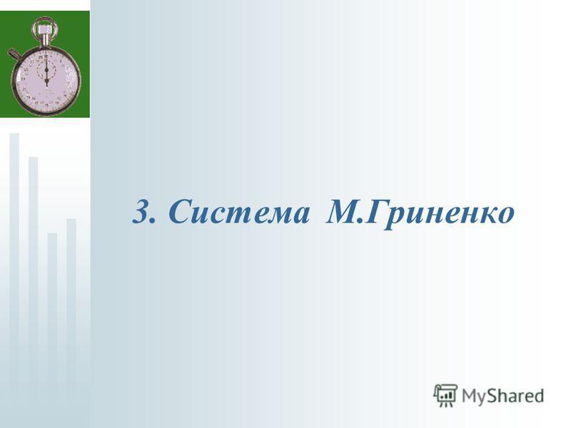 3. Система М.Гриненко