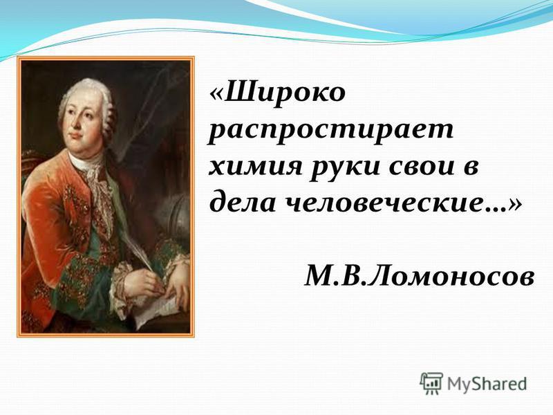 «Широко распростирает химия руки свои в дела человеческие…» М.В.Ломоносов