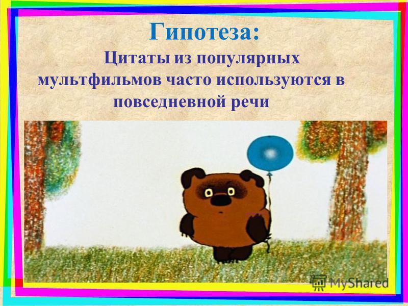 Гипотеза: Цитаты из популярных мультфильмов часто используются в повседневной речи
