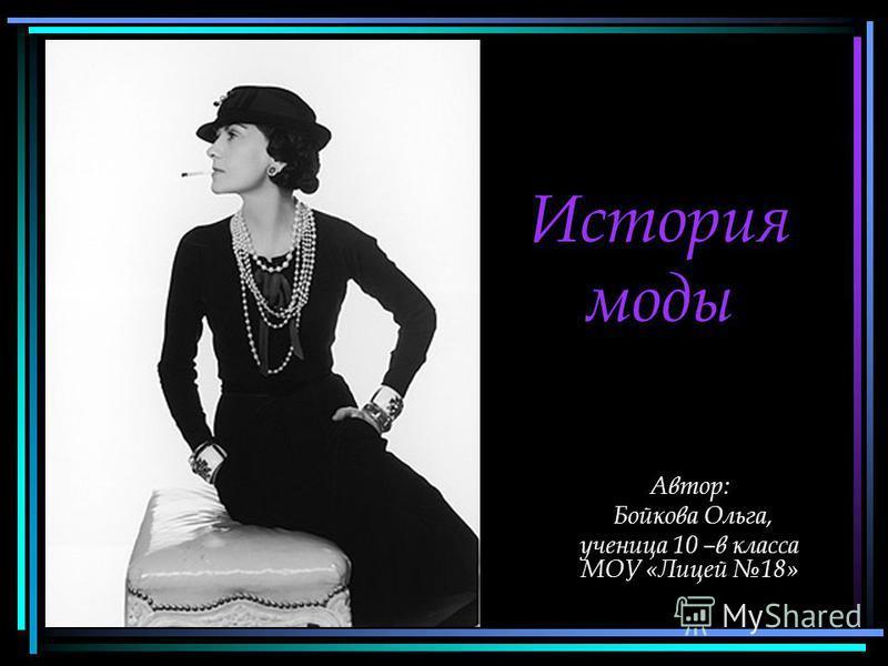 История моды Автор: Бойкова Ольга, ученица 10 –в класса МОУ «Лицей 18»