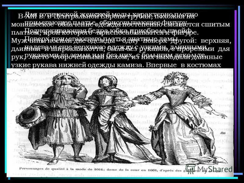 В XIII в. в Центральной Европе грубая, похожая на монашеское облачение одежда постепенно сменяется сшитым платьем, крой которого приспосабливается к фигуре. Мужчины носили две одежды – одну поверх другой: верхняя, длинная и широкая котта, была без ру