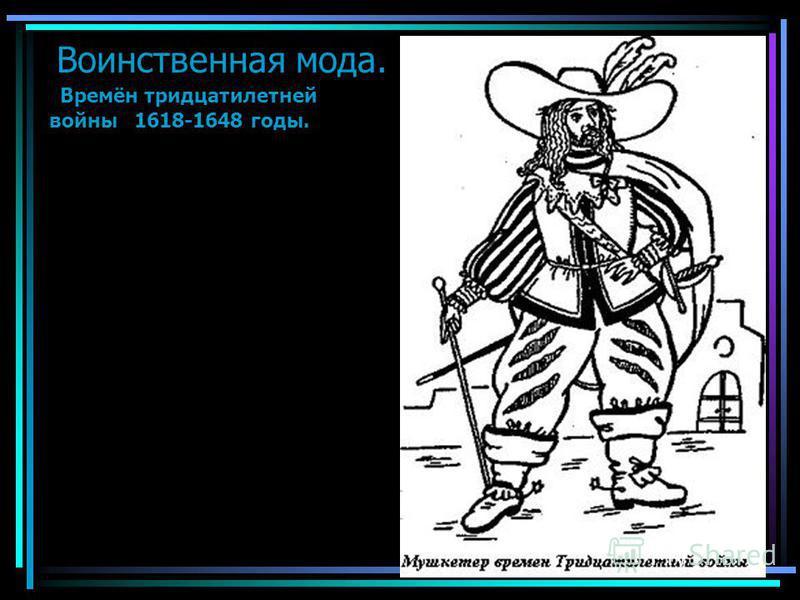 Воинственная мода. Времён тридцатилетней войны 1618-1648 годы.
