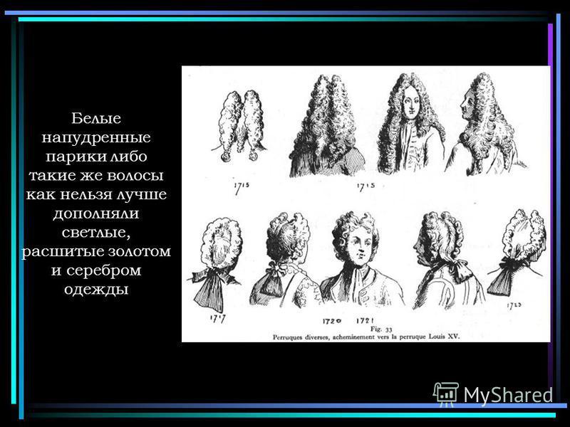 Белые напудренные парики либо такие же волосы как нельзя лучше дополняли светлые, расшитые золотом и серебром одежды