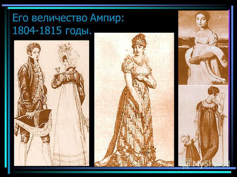 Его величество Ампир: 1804-1815 годы.