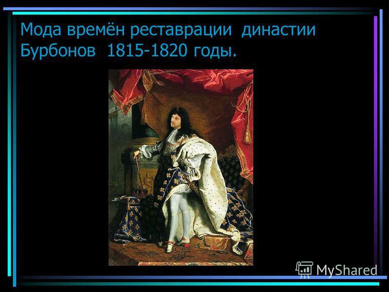 Мода времён реставрации династии Бурбонов 1815-1820 годы.