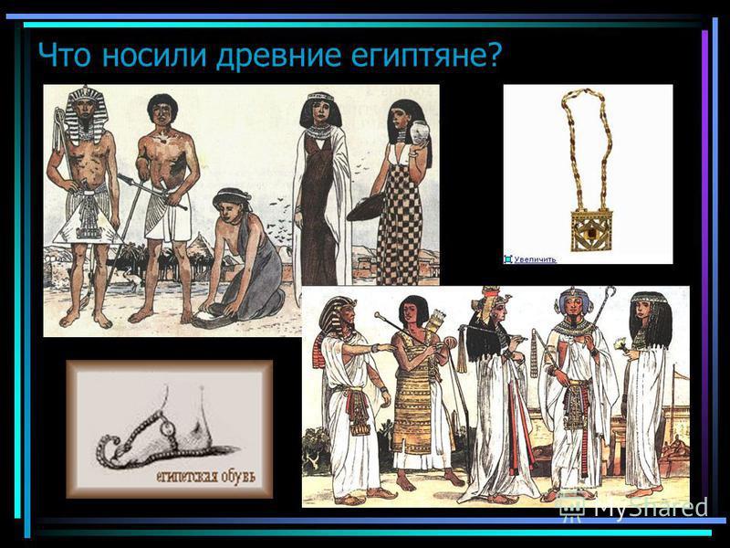 Что носили древние египтяне?