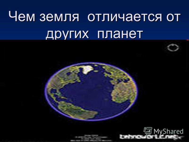 Чем земля отличается от других планет