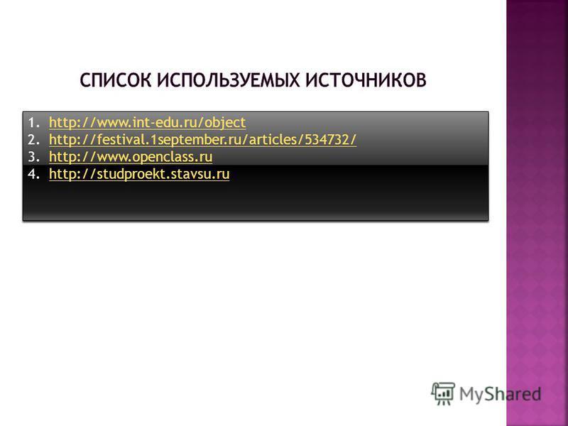 1.http://www.int-edu.ru/objecthttp://www.int-edu.ru/object 2.http://festival.1september.ru/articles/534732/http://festival.1september.ru/articles/534732/ 3.http://www.openclass.ruhttp://www.openclass.ru 4.http://studproekt.stavsu.ruhttp://studproekt.