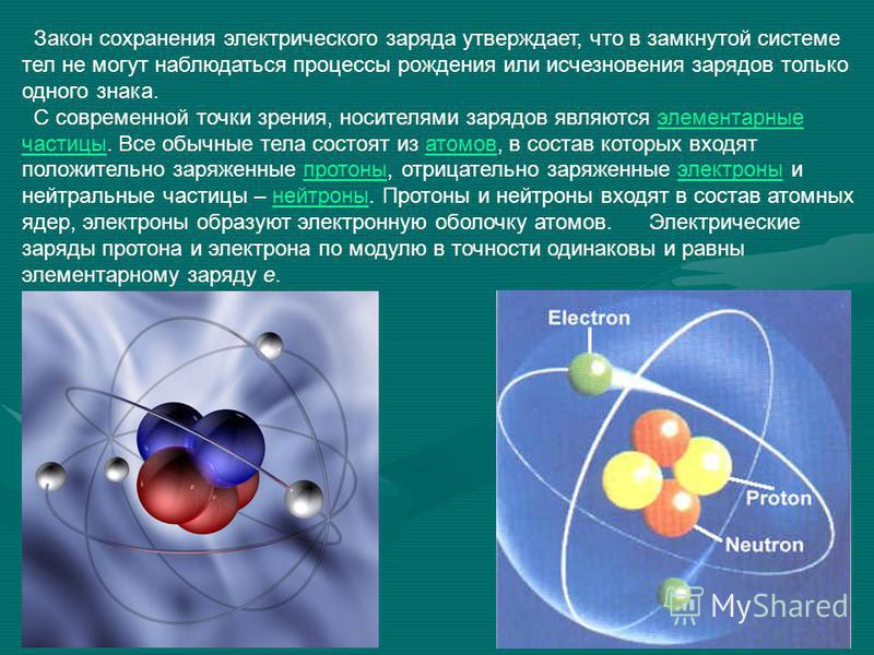 Закон сохранения электрического заряда утверждает, что в замкнутой системе тел не могут наблюдаться процессы рождения или исчезновения зарядов только одного знака. С современной точки зрения, носителями зарядов являются элементарные частицы. Все обыч