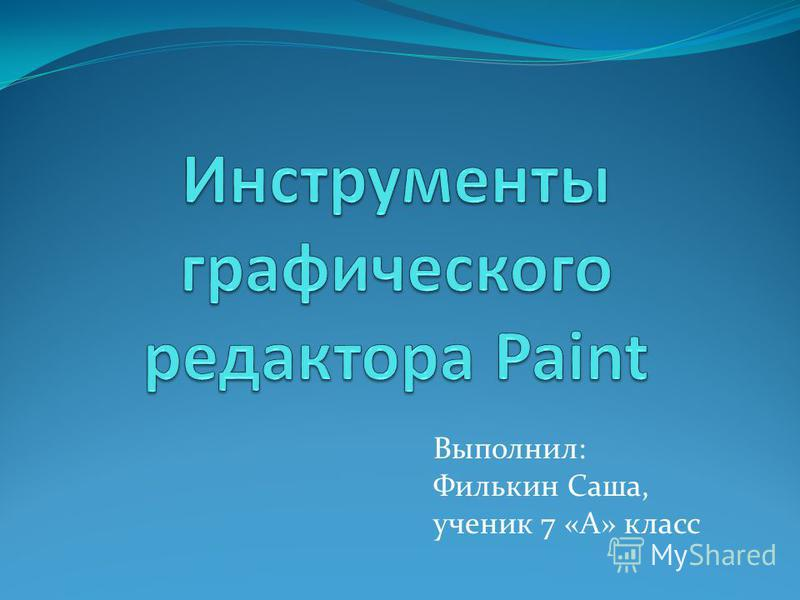 Выполнил: Филькин Саша, ученик 7 «А» класс